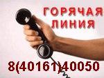 Горячая линия управления образования администрации Советского ГО