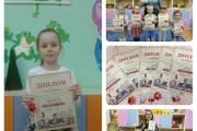 Всероссийская викторина «Светофорик»