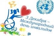3 декабря – международный день инвалидов.
